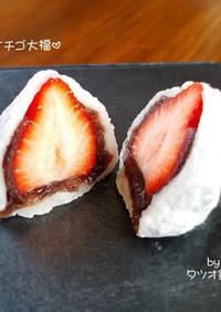 簡単!レンチン白玉で美味しいイチゴ大福