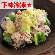 【下味冷凍】野菜たっぷり塩こうじ回鍋肉!
