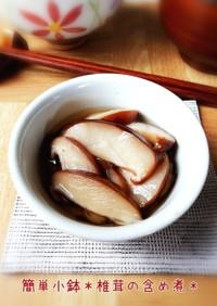 簡単小鉢*椎茸の含め煮*