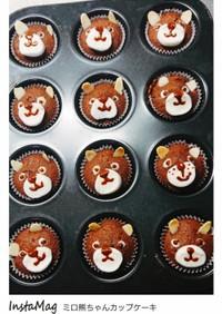 小さな贈り物【ミロ味の熊カップケーキ】