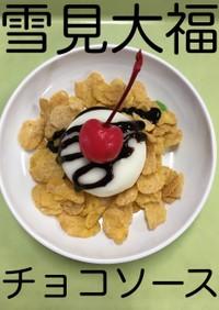 【保育園給食】雪見大福チョコソース