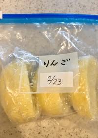 使いかけりんごの冷蔵保存(離乳食にも)