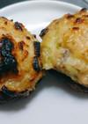 椎茸のねぎ味噌マヨ焼き