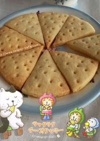 ポリ袋で作るΨサックサクチーズクッキー