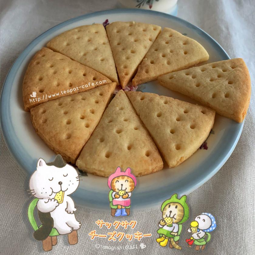 サックサクチーズクッキー