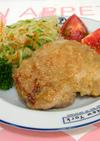鶏モモ肉の塩だれ焼き