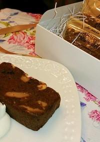 干し柿の芳醇チョコレートケーキ