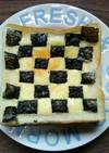 市松模様のチーズ海苔トースト