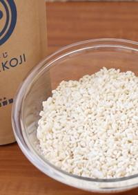ナカコ将油「米こうじ」で塩こうじ作り♪