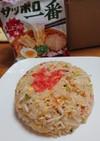 サッポロ一番で炒めない炒飯 しょうゆ味編