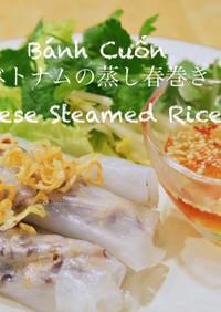 ベトナムの蒸し春巻き Bánh cuốn