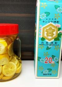 台所ペンギンの金宮レモン
