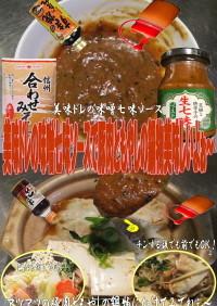 美味ドレの味噌七味ソースで豚肉のもやし鍋