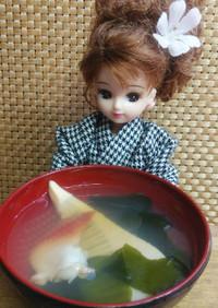リカちゃん♡ほっき貝 筍ワカメのお吸い物