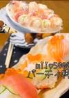 簡単手まり寿司パーティ豪華美味しい