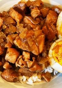 鶏肉の魯肉飯*台湾式親子丼