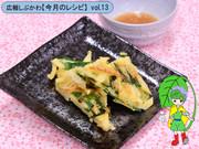 野菜で簡単おやつ◇ジャガ芋とニラのチヂミの写真