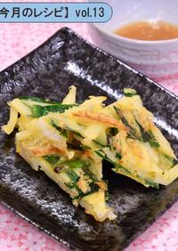 野菜で簡単おやつ◇ジャガ芋とニラのチヂミ