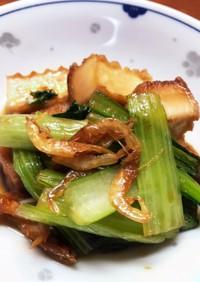 ★簡単★厚揚げと小松菜の煮物