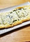 栃尾揚げの大葉しらすチーズ焼き