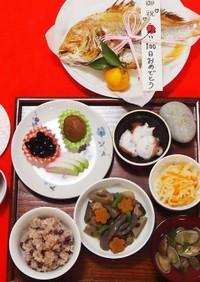 祝☆100日 お食い初めメニュー☆