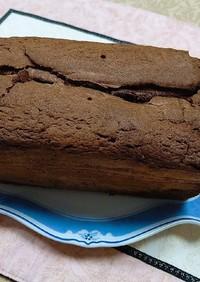 栗原さんのチョコレートパウンドケーキ