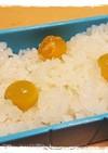お弁当に☆銀杏バターご飯