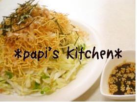 ☆パリパリ麺がたまらん!中華サラダ☆