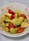 アボカド、トマト、モッツァレラのサラダ