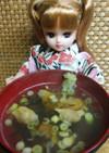 リカちゃん♡あさりと塩昆布山葵風味椀