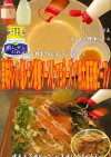 美味ドレ塩レモン蜂蜜マヨソース焼ビーフン