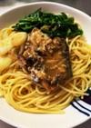 イワシの味噌煮×和風パスタ