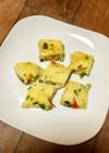 【離乳食9か月~】手づかみ野菜オムレツ