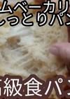 ホームベーカリー 高級食パン