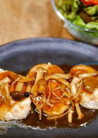 鶏胸肉と豆腐のハンバーグキノコ甘酢餡掛け