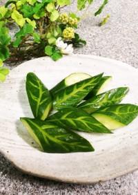 きゅうりや南瓜の木の葉飾り切り