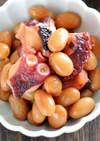 大豆とたこの柔らか煮