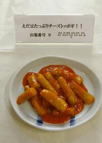 えだ豆たっぷりチーズトッポギ!!