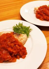 濃くうま★カジキマグロのトマトソース