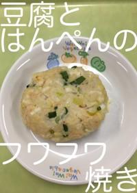 【保育園給食】豆腐とはんぺんのフワフワ焼