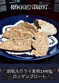 胡桃入り♡ライ麦粉100%パン