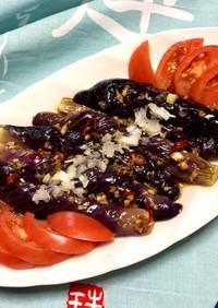 蒸し茄子の中華サラダ*作り置き