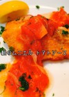 【お弁当】鮭のムニエル簡単トマトソース