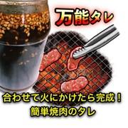 【万能】超簡単な手づくり焼肉のタレ!の写真