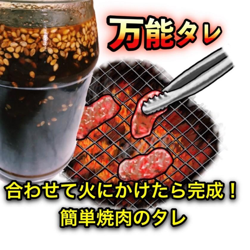 【万能】超簡単な手づくり焼肉のタレ!