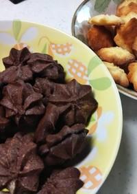 ココアの絞り出しクッキー