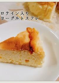 ダイエット☆ヨーグルトスフレケーキ