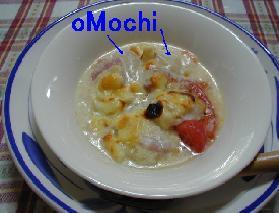 お餅のガーリックホワイトソースグラタン__oMochi au Garlic White Sauce Gratin