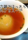 【電気圧力鍋】丸ごと新玉ねぎスープ