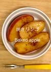 お手軽腸活☻フライパンで焼きリンゴ